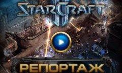 StarCraft II. Репортаж: финишная прямая