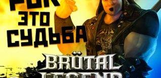 Brutal Legend. Видео #1