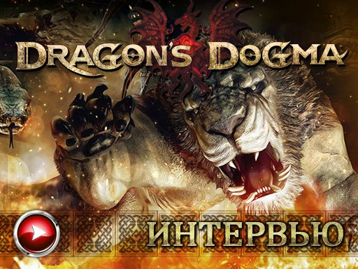 Dragon's Dogma: Видеоинтервью