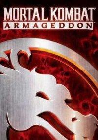 Обложка Mortal Kombat Armageddon