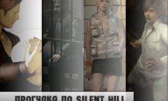 Прогулка по Silent Hill. Часть 1