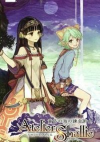 Обложка Atelier Shallie: Alchemist of the Dusk Sea