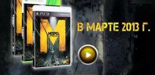 Metro: Last Light. Видео #12