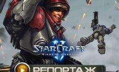 StarCraft 2. Репортаж о старте продаж