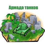 Обложка Армада танков