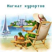 Обложка Магнат курортов