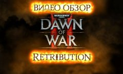Обзор игры Warhammer 40000: Dawn of War II - Retribution