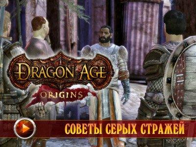 Dragon Age: Origins. Видеосоветы и подсказки