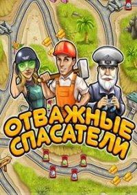 Обложка Отважные спасатели