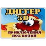 Обложка Диггер 3D