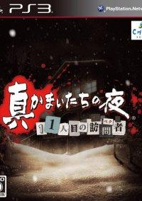 Обложка Shin Kamaitachi no Yoru: 11 Hitome no Suspect