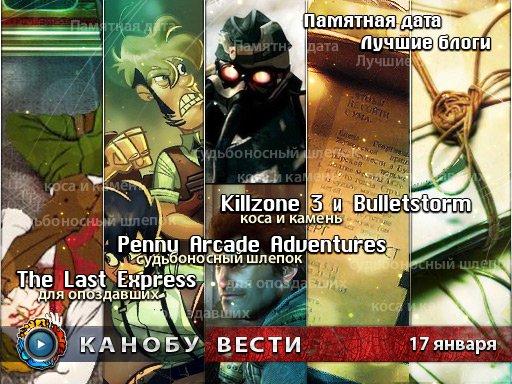 Канобу-вести (17.01.2011)