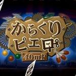 Скриншот Hatsune Miku: Project DIVA ƒ 2nd – Изображение 275
