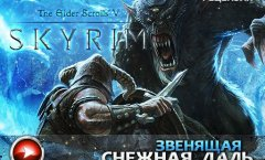 The Elder Scrolls V: Skyrim. Видеорецензия