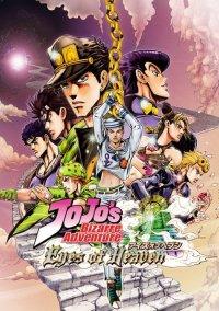 Обложка JoJo's Bizarre Adventure: Eyes of Heaven