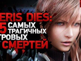 AERIS DIES: 5 самых трагичных игровых смертей