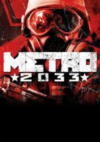 Обложка Metro 2033