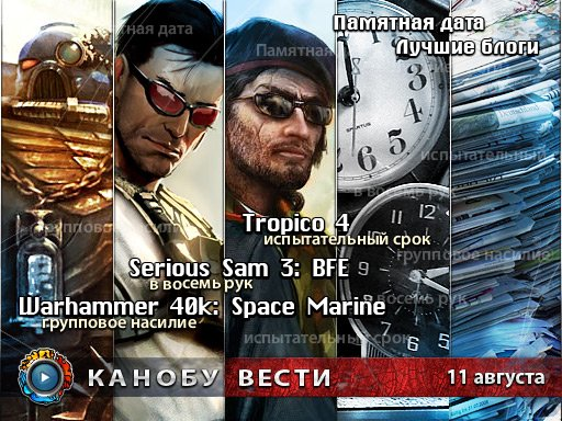 Канобу-вести (11.08.2011)
