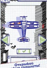 Обложка Doodle Planes