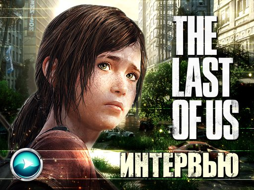 The Last Of Us - Интервью