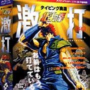 Обложка Typing Ougi Hokuto no Ken Gekiuchi
