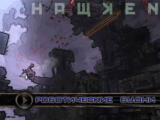 First Hawken Gameplay Trailer