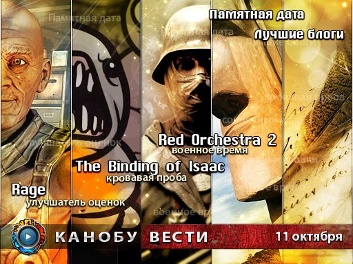 Канобу-вести (11.10.2011)