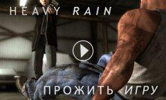 Heavy Rain. Видеоинтервью
