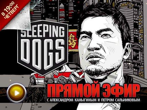 Sleeping Dogs. Запись прямого эфира.