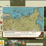 Скриншот Русская рыбалка 2 – Изображение 33