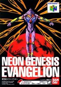 Обложка Neon Genesis Evangelion