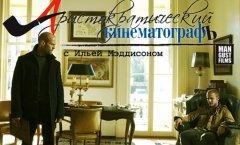 Аристократический кинематограф, 3-й выпуск