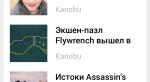 Читай «Канобу» в московском метро! - Изображение 1