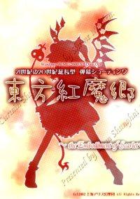 Обложка Touhou 06 - Embodiment of Scarlet Devil