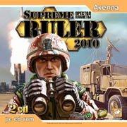 Обложка Supreme Ruler 2010