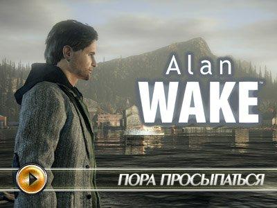 Alan Wake. Видеопревью