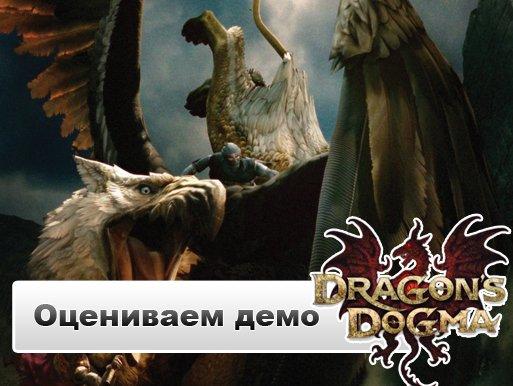 Оцениваем демо Dragon's Dogma