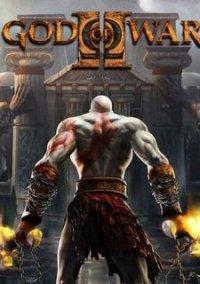 Обложка God of War 2