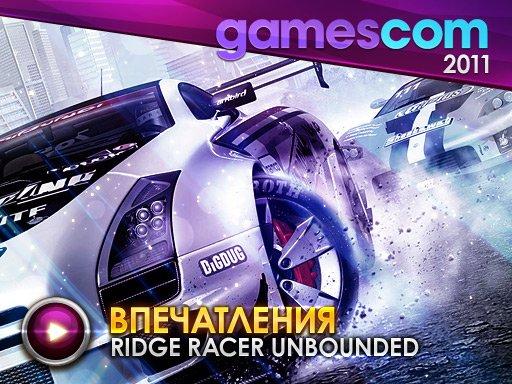 Дневники GamesCom-2011. Ridge Racer Unbounded
