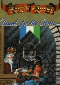 Обложка King's Quest 1: Quest for the Crown