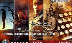 Канобу-вести (18.08.2011)