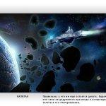 Скриншот Красный космос – Изображение 15