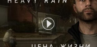Heavy Rain. Видео #2