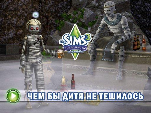 The Sims 3: Generations. Видеорецензия