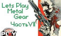 Lets Play Metal Gear. Часть 7