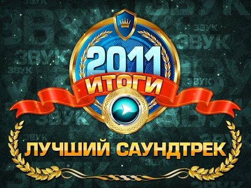 Итоги-2011. Лучший саундтрек