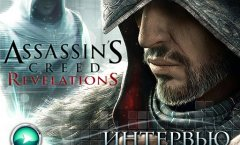 Assassin's Creed: Revelations. Интервью