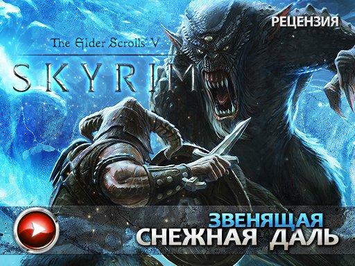 The Elder Scrolls V: Skyrim. Видеорецензия