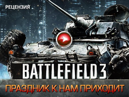 Battlefield 3. Видеорецензия