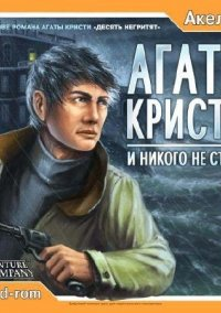 Обложка Agatha Christie: And Then There Were None